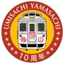 10月4日〜12月31日JR九州,『特急「海幸山幸」運行開始10周年記念キャンペーン』開催
