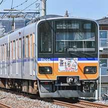 東武50090系に 『川越まつり』 のヘッドマーク