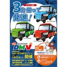 10月5日阿波海南文化村・海の駅東洋町で「DMV3台完成記念イベント」開催