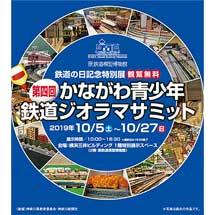 10月5日〜27日原鉄道模型博物館『鉄道の日記念特別展「第四回 かながわ青少年 鉄道ジオラマサミット」』開催