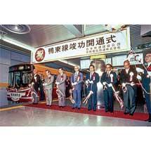 京阪「鴨東線開通&8000系誕生30周年記念イベント」開催