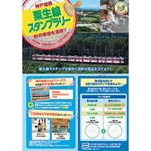 神戸電鉄「粟生線スタンプラリー」開催