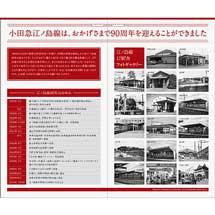 「小田急江ノ島線開業90周年記念乗車券」発売