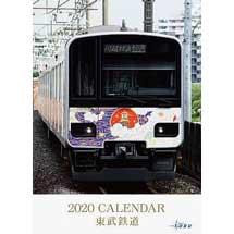 東武,2020年「東武鉄道カレンダー」「SL大樹カレンダー」発売