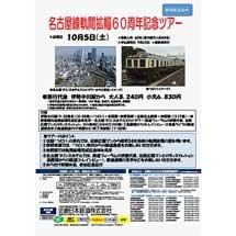 10月5日催行近鉄「名古屋線軌間拡幅60周年記念ツアー」参加者募集