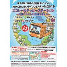 10月5日・6日「YOKOHAMAトレインフェスティバル2019」開催