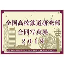 10月6日〜19日「全国高校鉄道研究部合同写真展 2019 in 桜木町」開催
