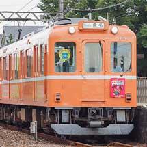 養老鉄道600系D06編成に『GO!ご〜どんとこい祭り』記念ヘッドマーク