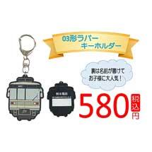 熊本電鉄「03形ラバーキーホルダー」発売