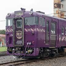 キハ40 1791「紫水」号が公開される