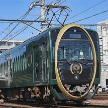 叡電デオ732「ひえい」にローレル賞受賞記念装飾