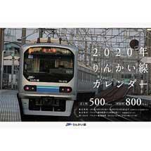 「2020年りんかい線カレンダー」発売