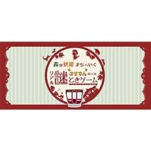 10月11日〜1月31日能勢電鉄で「リアル謎解きゲーム」開催