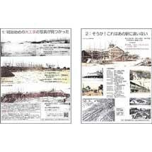 10月11日〜27日JR西日本,初代大阪駅の工事写真を公開