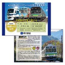 秩父鉄道「鉄道の日記念乗車券」2種を発売