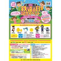 10月12日・13日中部運輸局「第26回鉄道の日記念イベント」開催
