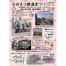10月12日えちごトキめき鉄道「なおえつ鉄道まつり2019」開催