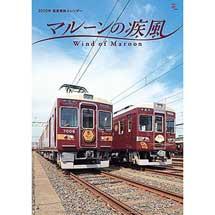 2020年版阪急電車カレンダー「マルーンの疾風」発売