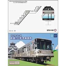 熊本電鉄「鉄道の日記念乗車券」「熊本電鉄110周年記念乗車券」発売