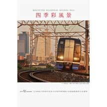 「2020年名鉄電車カレンダー四季彩風景」発売