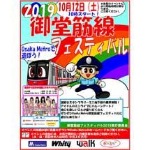10月12日「御堂筋線フェスティバル2019」開催