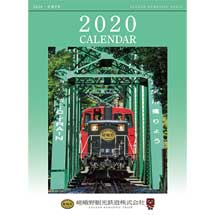 「嵯峨野トロッコ列車 2020年版カレンダー」発売
