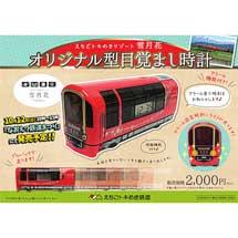 えちごトキめき鉄道,『なおえつ鉄道まつり2019』でトキ鉄グッズ新商品を先行発売
