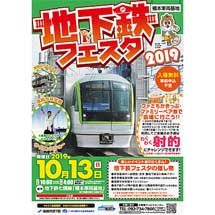 10月13日福岡市交通局,橋本車両基地で「地下鉄フェスタ2019」開催