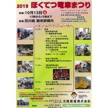 10月13日北陸鉄道「2019ほくてつ電車まつり」開催