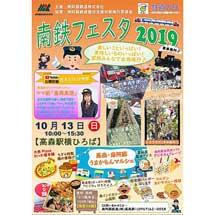 10月13日南阿蘇鉄道「南鉄フェスタ2019」開催