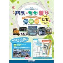 10月13日仙台市交通局,第3回「バス・ちか祭り in 地下鉄東西線荒井車両基地」開催