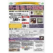 10月14日JR北海道,キハ40形「山紫水明」シリーズ「紫水」号の公開と記念ツアーを実施