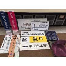 10月14日京王れーるランドで,「アネックス1周年記念イベント」開催