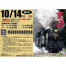 10月14日真岡鐵道でSL重連運転実施
