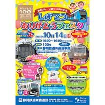 10月14日静岡鉄道長沼車庫で「しずてつ ありがとうフェスタ」開催