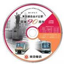 「東急線自由が丘駅開業90周年記念入場券 記念CDセット」発売