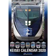 「京成カレンダー2020」発売