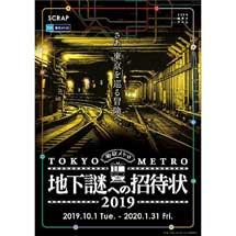 10月15日〜2月16日東京メトロ,ナゾトキ街歩きゲーム「地下謎への招待状 2019」開催