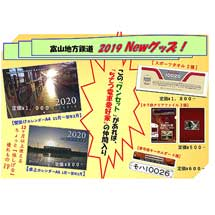 富山地方鉄道,「2020カレンダー」など新グッズ4アイテムを発売