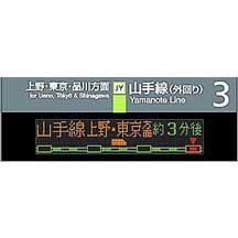 JR東日本,山手線発車標の表示を変更へ〜発車標のLCD化(液晶ディスプレイ化)や英語案内放送も拡充〜