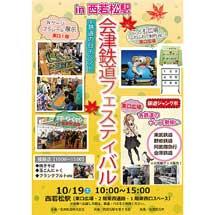 10月19日「会津鉄道フェスティバル in 西若松駅 & 鉄道の日イベント」開催