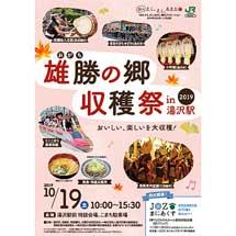 10月19日JR東日本 秋田支社「雄勝の郷 収穫祭 in 湯沢駅」開催