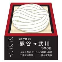 秩父鉄道「第9回 全国ご当地うどんサミット2019 in 熊谷 開催記念乗車券」発売