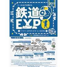 10月19日・20日岩見沢駅で「いわみざわ駅まる。鉄道EXPO」開催