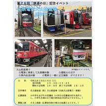 10月19日「名古屋鉄道 犬山検査場見学ツアー」開催
