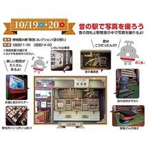 10月19日・20日電車とバスの博物館で「昔の駅で写真を撮ろう」開催