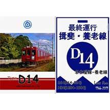 養老鉄道「D14ラストラン記念クリアファイル」発売