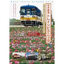 10月20日「甘木鉄道 トレインピクニック~レイルフェスタ九州 2019~」参加者募集
