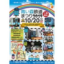 10月20日「青い森鉄道まつり2019」開催