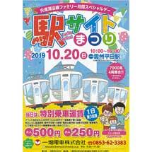 10月20日一畑電車で「駅サイトまつり2019」開催